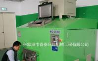 BAKUBAKU 100Kg Food Waste Disposal Machine was installed in Shanghai Hotel.